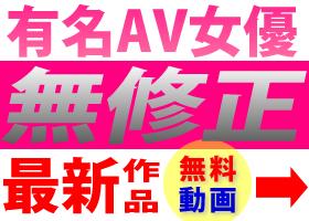 有名AV女優無修正最新作品無料動画