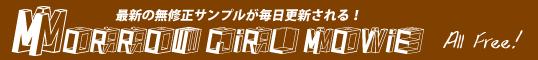 MORROW MOVIE 最新の無修正サンプルが毎日更新される!All Free!